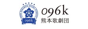 096k熊本歌劇団